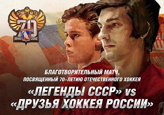 Матч Легенд в рамках Кубка Первого канала