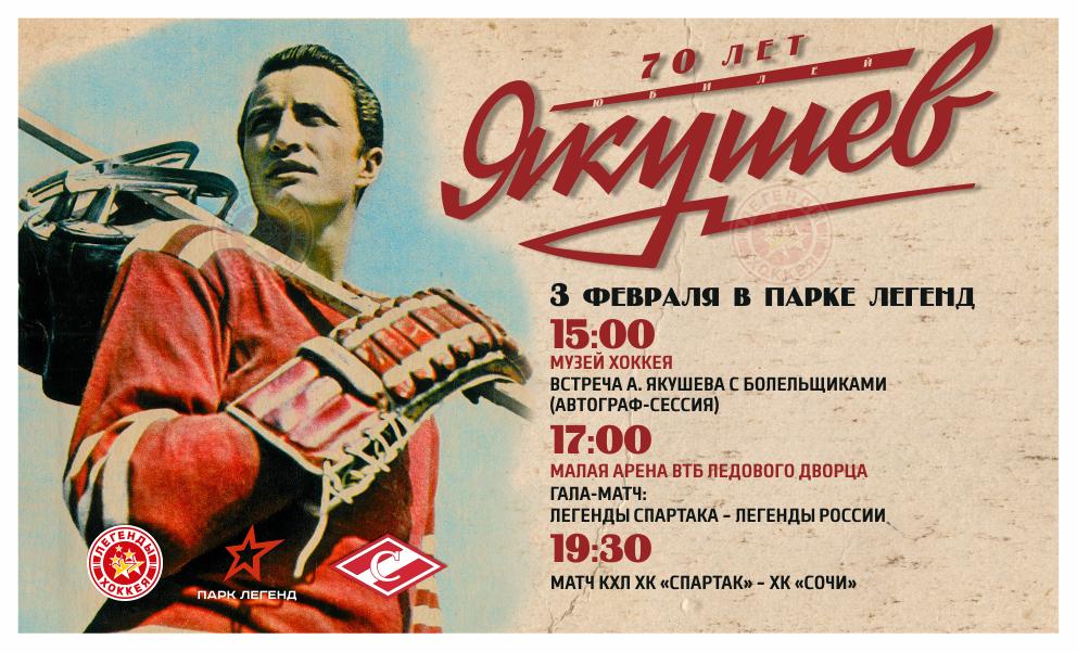 Чествование легендарного хоккеиста Александра Якушева