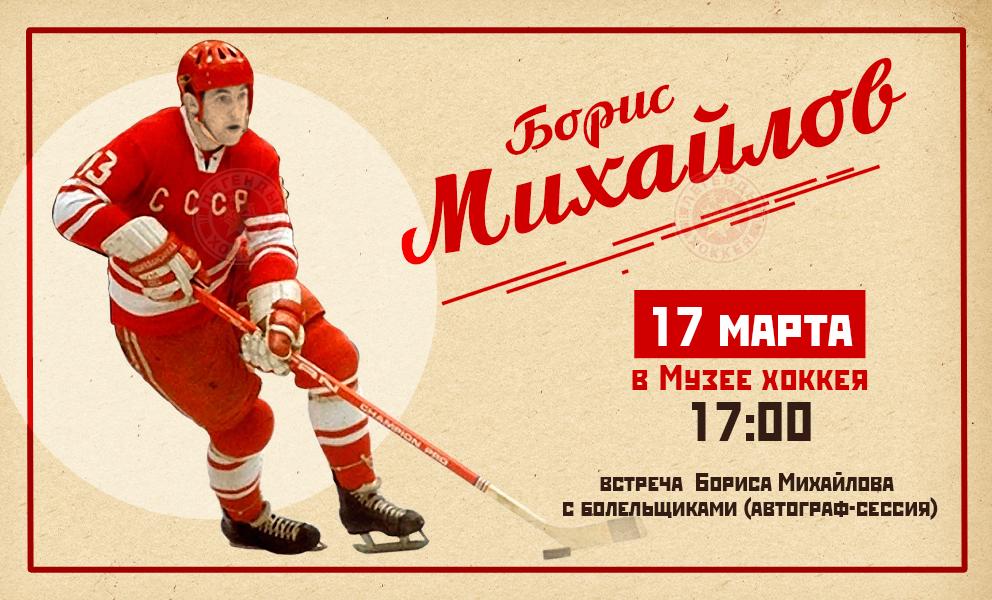 Музей хоккея приглашает болельщиков на встречу Борисом Михайловым