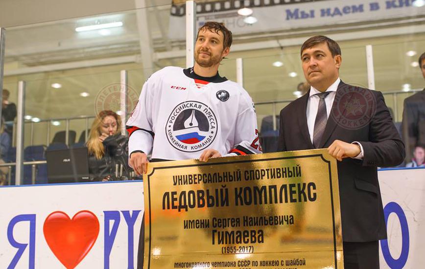 Арена в Туймазы получила имя Сергея Гимаева