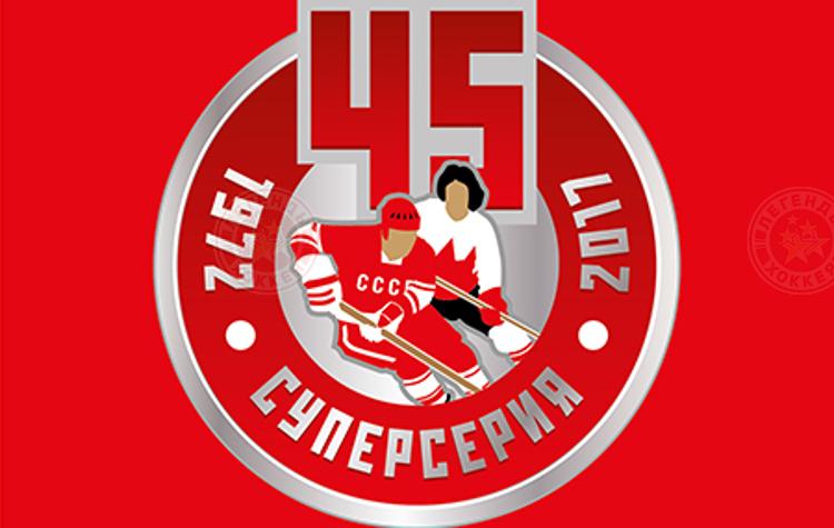 45-летие легендарной Суперсерии-72