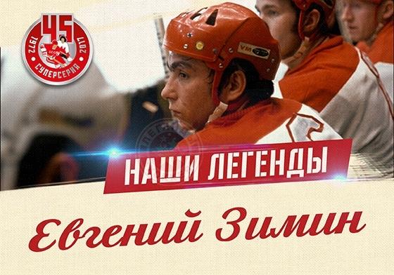 Наши легенды. Суперсерия-72. Евгений Зимин