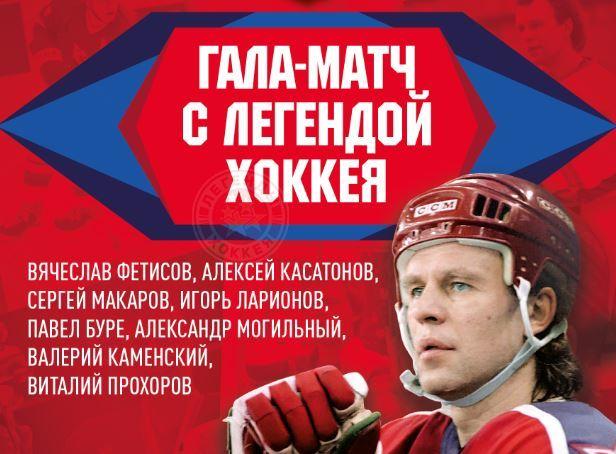 Ждем Вас на матче Вячеслава Фетисова!