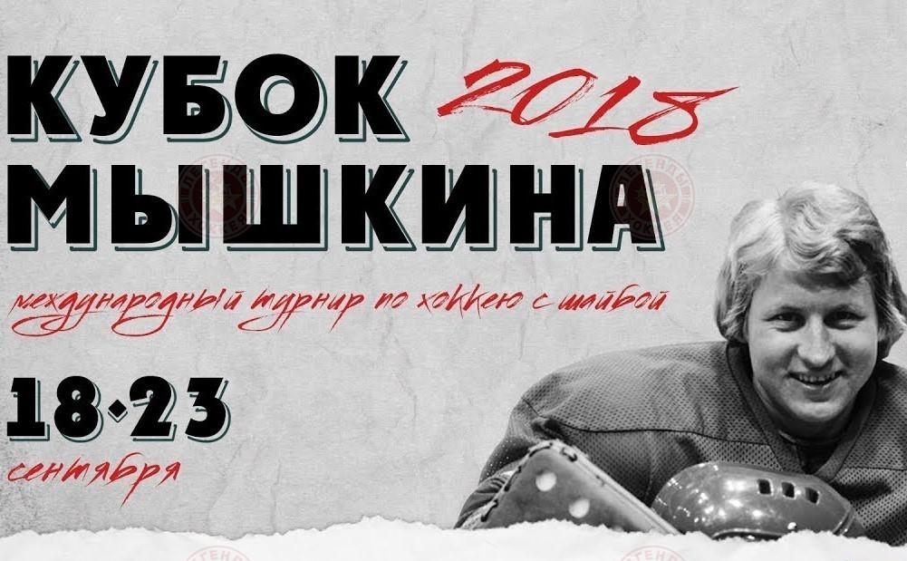 Хоккейный турнир на Кубок В.С. Мышкина стартовал в Москве