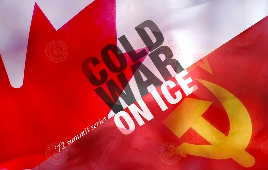 Холодная война на льду - 1