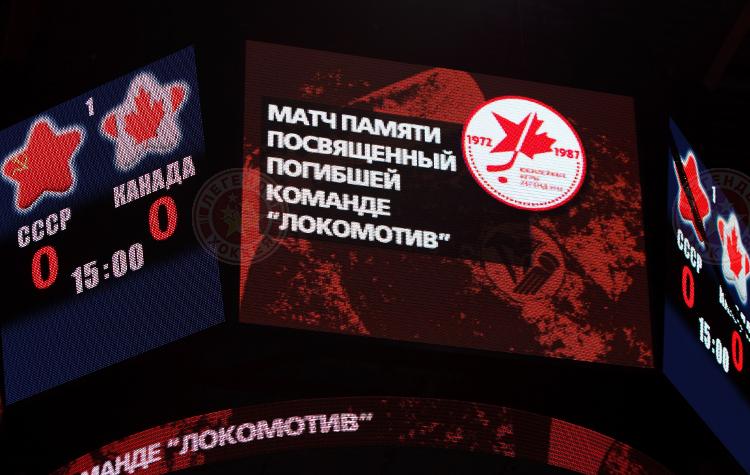 Матч памяти в Ярославле