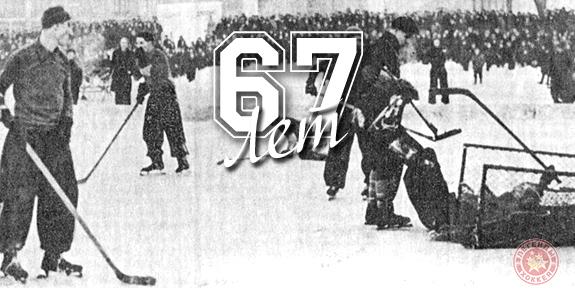 67 лет отечественному хоккею