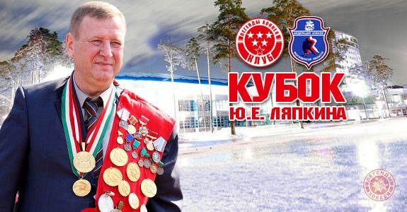 Кубок Ю.Е. Ляпкина