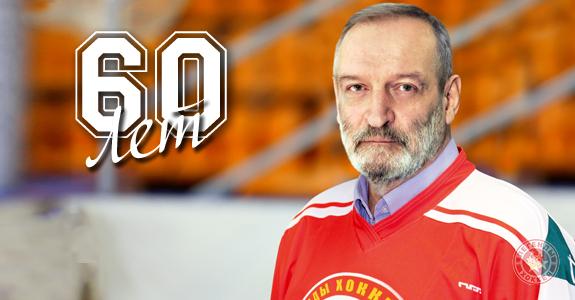 Виктору Жлуктову – 60!