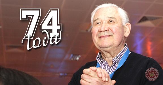 Владимиру Юрзинову – 74!