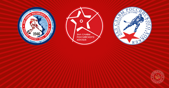 Подведение итогов конкурса на разработку логотипа Зала Славы