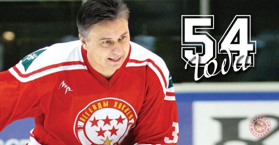 Игорю Мишукову – 54!
