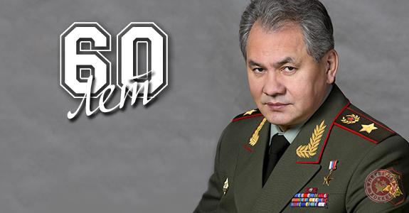 Сергею Шойгу - 60!