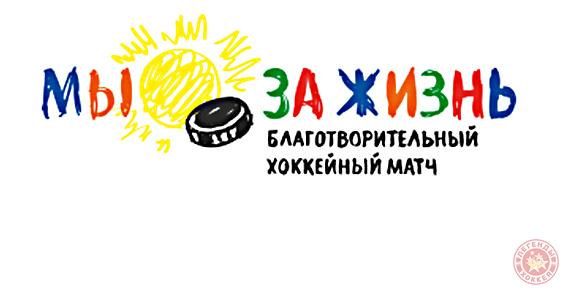 """Благотворительный хоккейный матч """"Мы за жизнь""""!"""