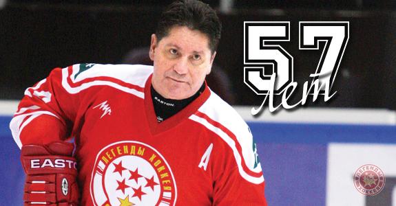 Сергею Макарову - 57!