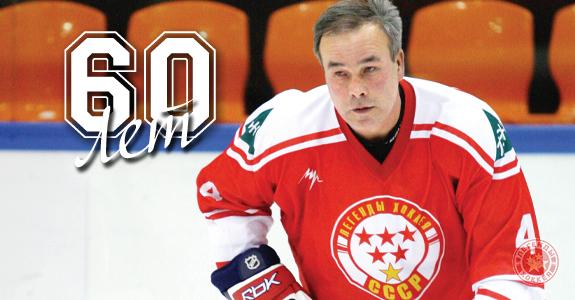 Сергею Бабинову - 60!