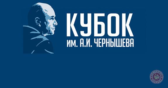 Стартовал турнир им. А.И. Чернышева