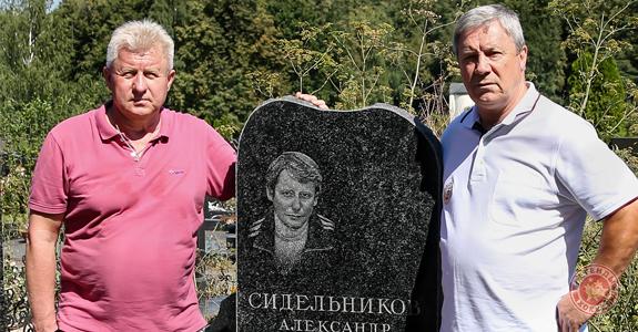 Легенды почтили память А. Сидельникова