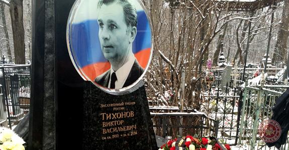 В Москве открыли мемориал Виктора Тихонова