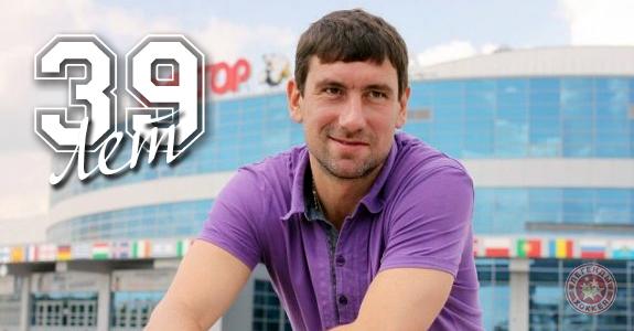 Александру Гуськову - 39!