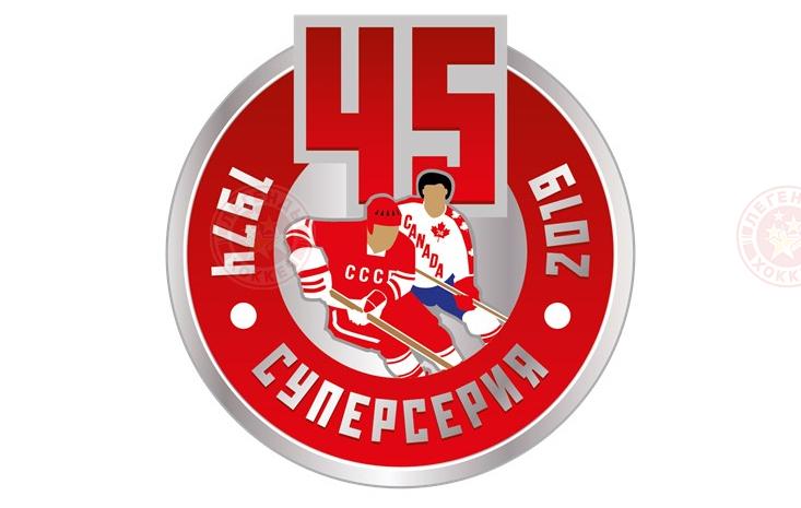 45 лет серии СССР – ВХА